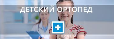 услуги детского ортопеда