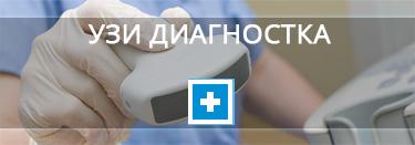 услуга УЗИ диагностики
