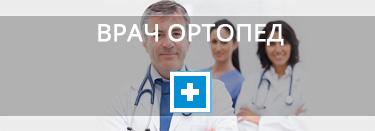 услуги врача ортопеда